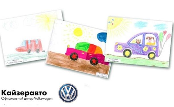 Нарисуй Volkswagen лучше всех!
