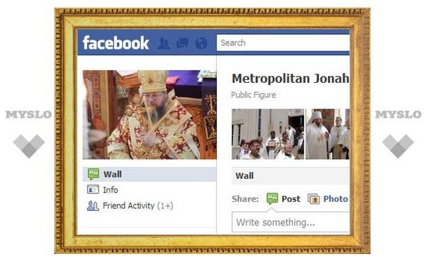 Рекомендации для священников по использованию социальных сетей приняты Синодом Православной Церкви в Америке