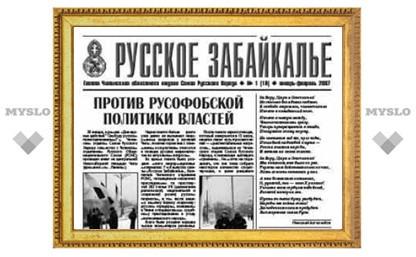 """Газету """"Русское Забайкалье"""" закрыли за экстремизм"""