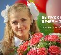 Тульских школьников приглашают на всероссийский «Выпускной-2020»