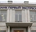 Арбитражный суд рассмотрит заявление о признании «Первого Экспресса» банкротом