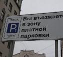 В Туле парковка на площади Ленина включена в зону платного парковочного пространства