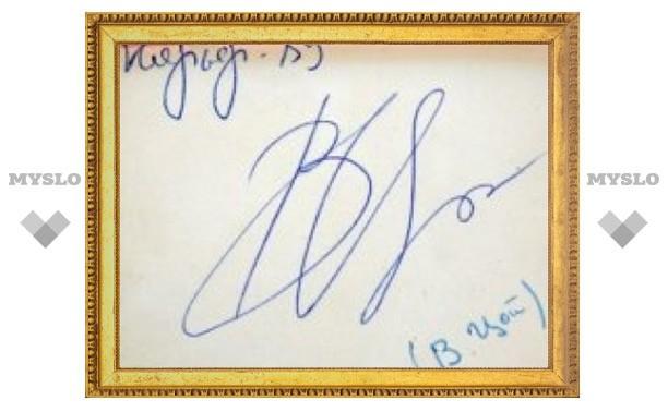 Автограф Виктора Цоя пустят с молотка