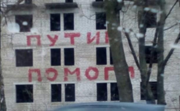 Жители тульских Комарок – Путину: «Мы живем в гетто!»