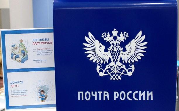 В почтамтах Тульской области открылась Почта Деда Мороза