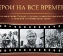 Музей оружия покажет фотовыставку «Герои на все времена»