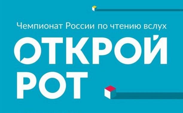 В «Ясной Поляне» пройдет финал чемпионата по чтению вслух «Открой рот»