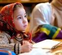 Православную культуру в российских школах хотят преподавать 11 лет подряд