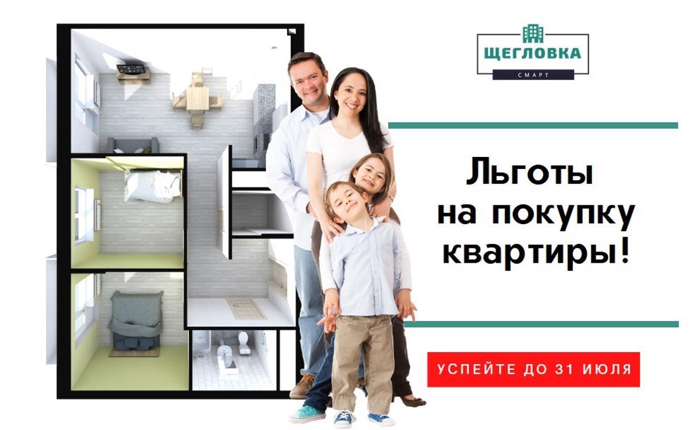 ЖК «Щегловка-Смарт» в Туле готовится к сдаче: в июле показ квартир – с льготными условиями покупки!