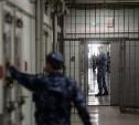 В России день в СИЗО приравняют к 1,5 дням в колонии общего режима
