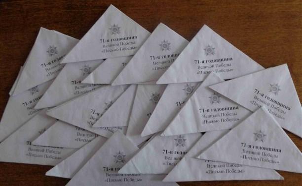 Тульская область присоединится к Всероссийской акции «Письмо Победы»