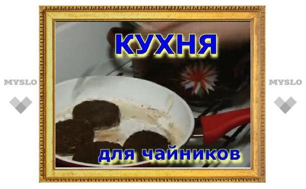 Кухня для чайников-12 - Любимая закуска профессора Преображенского