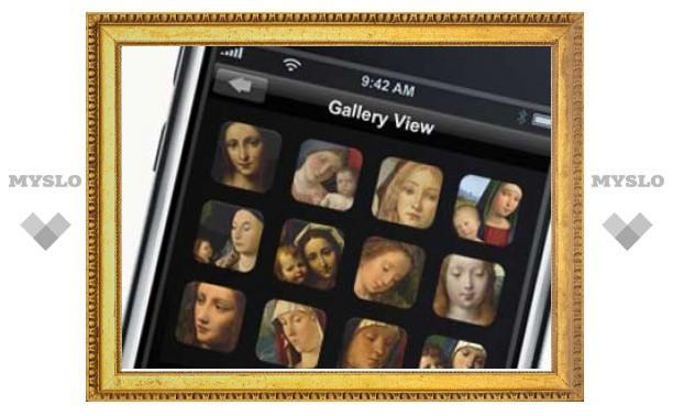 Лондонский музей нашел себе место в iPhone