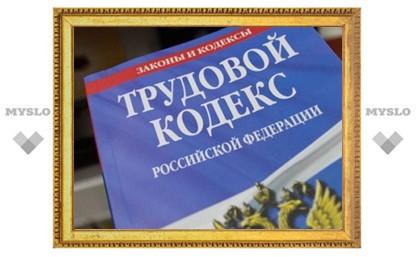 Жители Ефремовского района Тульской области не получают заработную плату