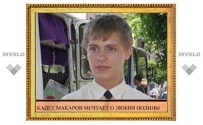 Кадет Макаров хочет остаться с Полиной Сергеевной