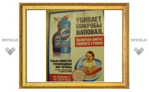 ФАС оштрафовала распространителей рекламы чистящего средства для защиты от гриппа