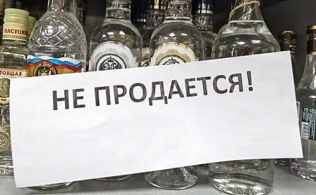 почему в ленте не продают алкоголь 7