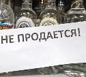 На выходных в Туле ограничат продажу алкоголя