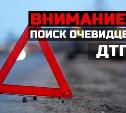В Тульской области разыскиваются очевидцы смертельного ДТП