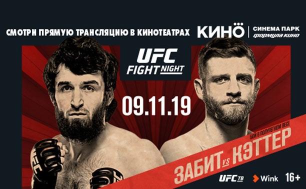 «Синема Парк» проведет трансляцию UFC FIGHT NIGHT® на больших экранах
