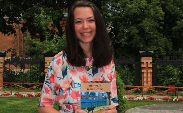 Тулячка написала книгу о ценностях современной молодёжи