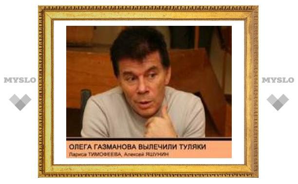 Олега Газманова вылечили туляки