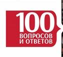 Региональное правительство ответило на 100 вопросов туляков