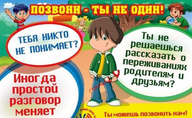 С 21 сентября в Тульской области стартует акция «Телефон доверия в каждом дневнике»