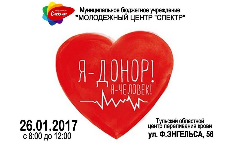 В Туле пройдет акция «Я – донор!»