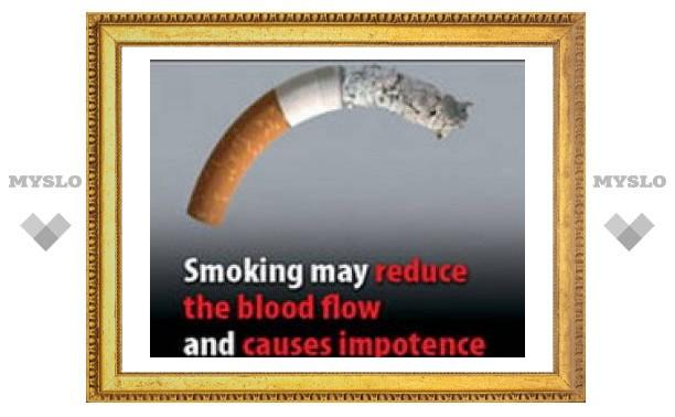 Надписи на сигаретных пачках будут предупреждать о раке и импотенции