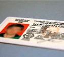 В России утвердили новые виды водительских прав