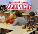 Новый детский центр «Эрудит» открыл свои двери