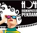 В Новомосковске пройдёт «Ночь пожирателей рекламы»