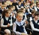 Тульские школьники прониклись лозунгом «Одна страна – одна команда»