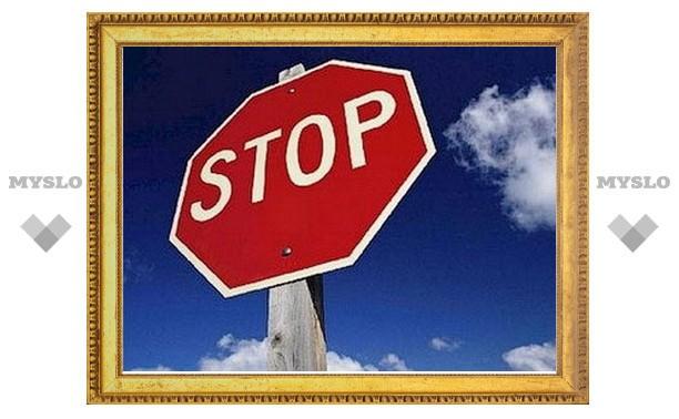 В Туле установят более тысячи новых дорожных знаков
