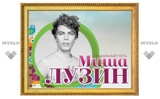 Тулякам споет Миша Лузин