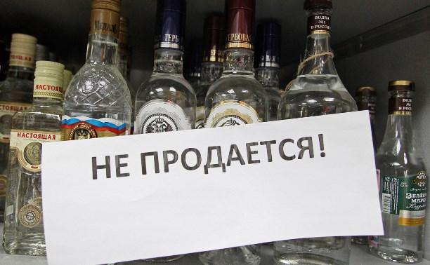 12 октября в Туле ограничат продажу алкоголя