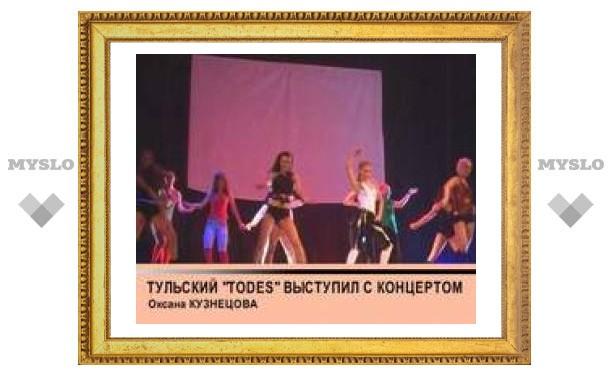"""Тульский """"TODES"""" выступил с отчетным концертом"""