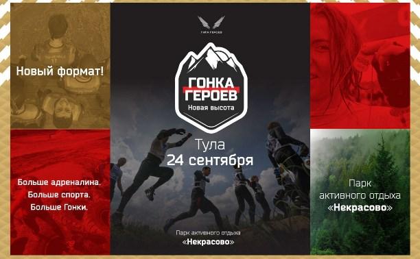 Туляков ждет экстремальная трасса «Гонка Героев»