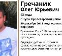 Олег Гречаник найден. Жив!