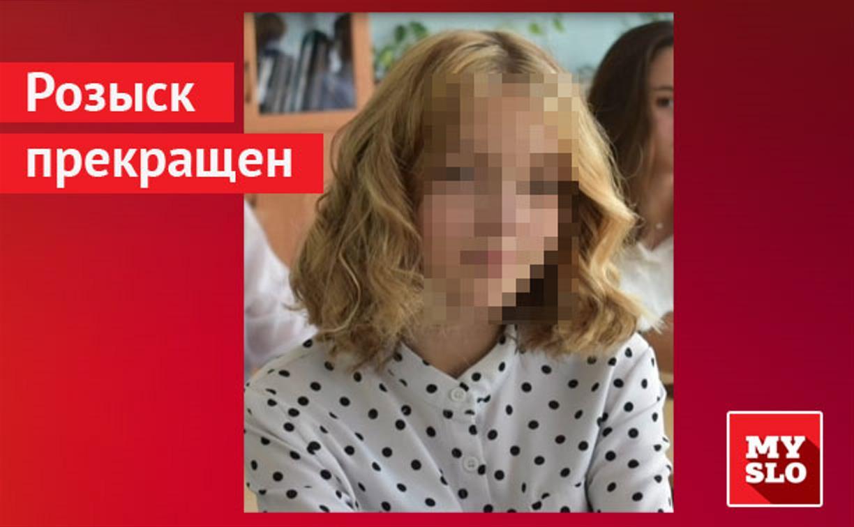 Пропавшая в Новомосковске школьница нашлась