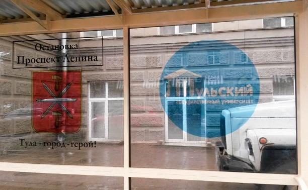 В Туле вновь поменяют остановочные павильоны