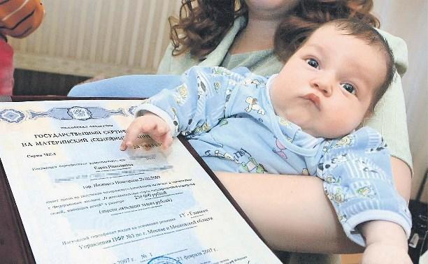 ОНФ предложил продлить программу маткапитала до 2025 года