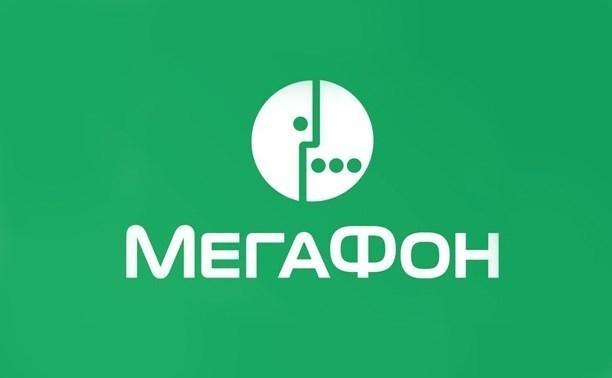 «МегаФон» снижает цены на интернет-опции