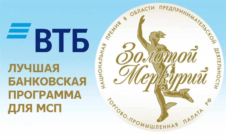 ВТБ в Туле стал победителем регионального этапа конкурса «Золотой Меркурий»