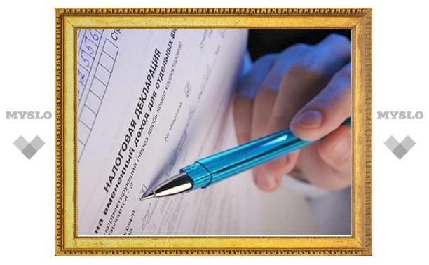 Налоговики помогут тулякам заполнить декларации