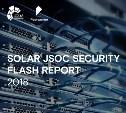 «Ростелеком» за 2018 год отбил более 700 тысяч кибератак на инфраструктуру клиентов