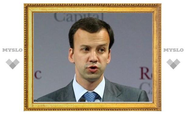 """Дворкович назвал прогноз ВШЭ о девальвации рубля """"неправильным"""""""