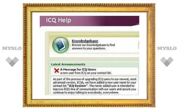 Выяснилась причина появления таинственного номера 12111 у 99% пользователей ICQ