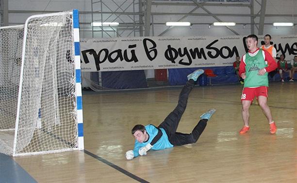 Тульская городская федерация футбола разыграла Кубок любителей